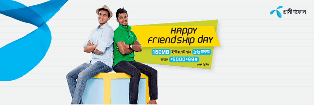 gp friendship day offer