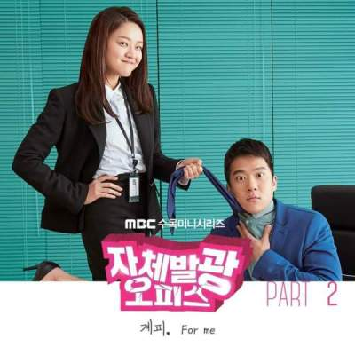Lyric : Gyepy 계피 - For Me (OST. Radiant Office)