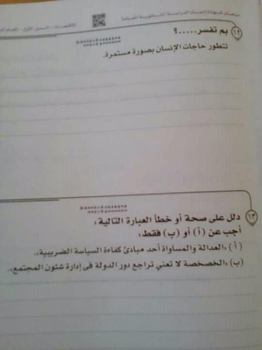 اجابتة امتحان الاقتصاد للصف الثالث الثانوي 2018 5