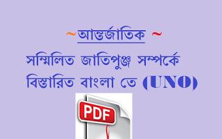 united nations organisation | জাতিসংঘ সম্পর্কে বাংলাতে জানুন