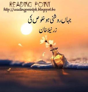 Jahan roshni ho khaloos ki by Zarneela Khan Complete Online Reading