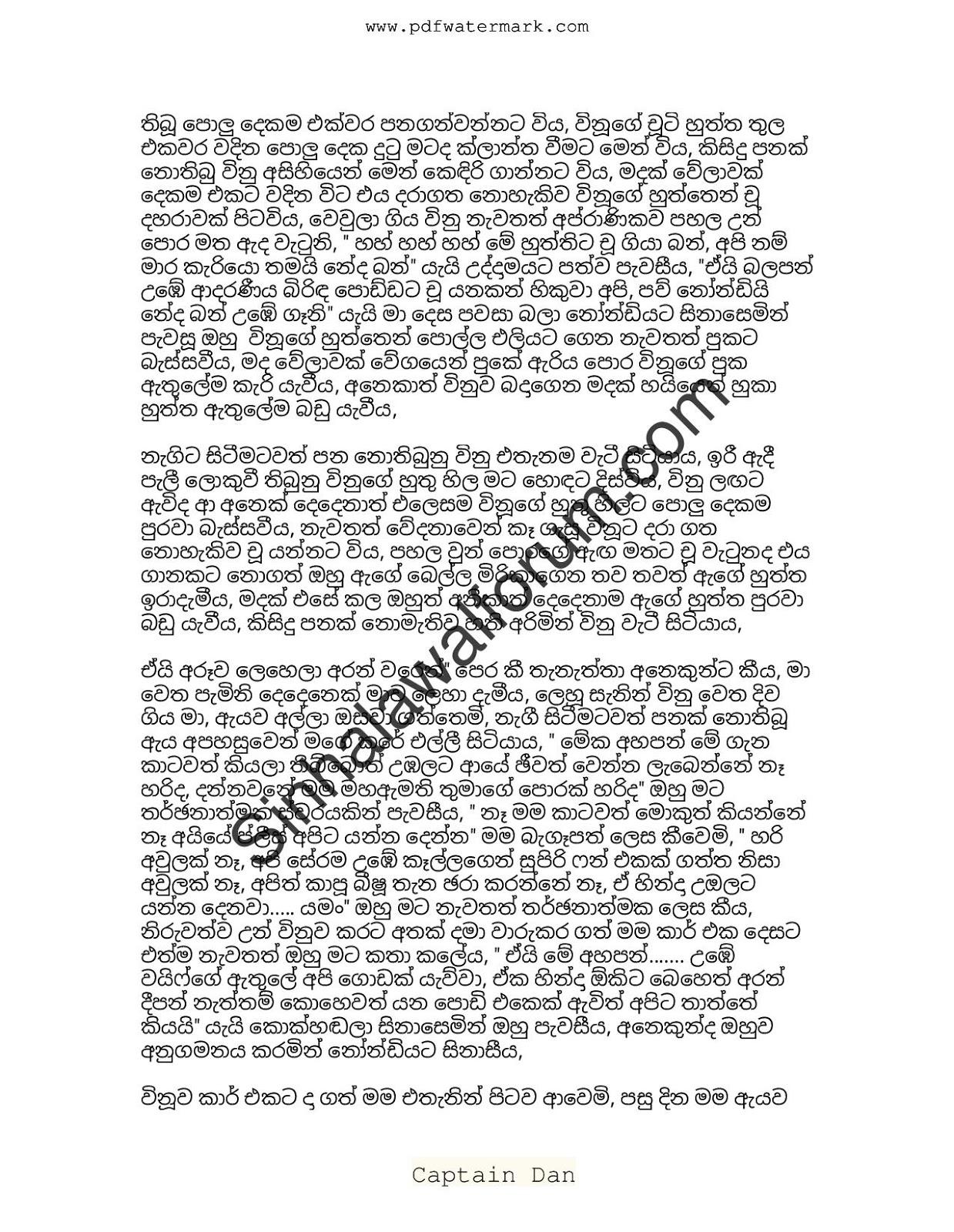 Sinhala wal katha amma
