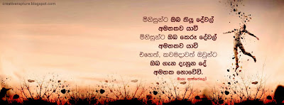 Image result for love and life quotes sinhala
