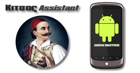 kitsos-assistant-android-app