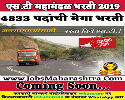 MSRTC/ST Mahamandal Recruitment 2019