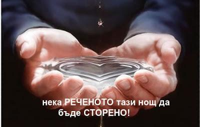 Водици, магическо наричане вода