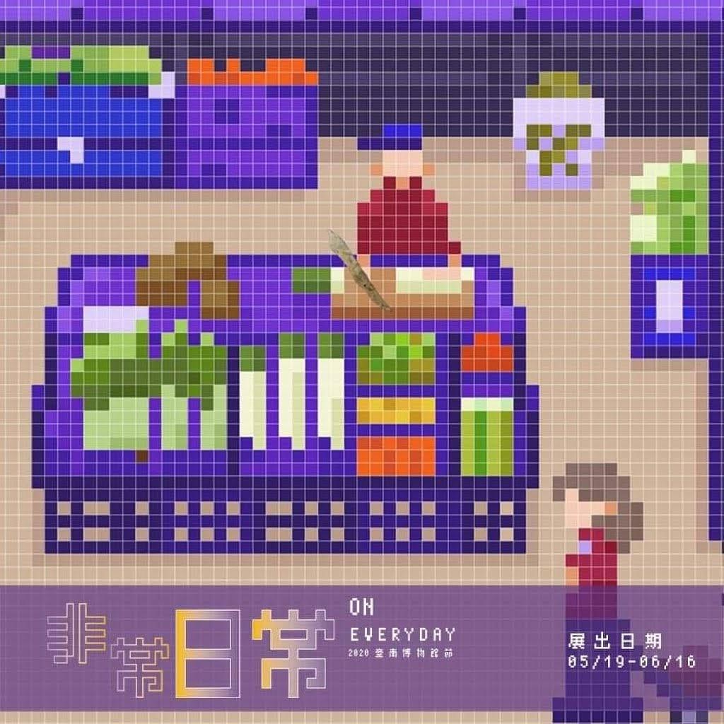 [活動] 2020台南博物館節|518國際博物館日系列活動