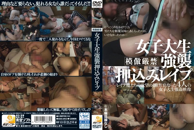 [AOZ-241] – 女子大生強襲押込みレイプ