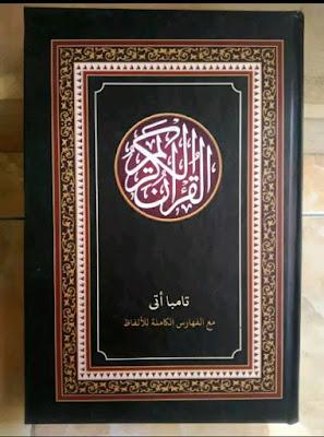 al-qur'an petuk makna pesantren