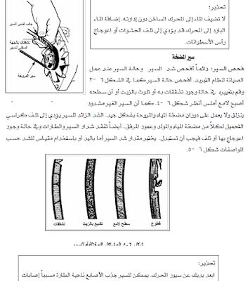 تحميل كتاب رائع حول تشخيص أعطال التبريد وإصلاحها PDF لا يفوتك !