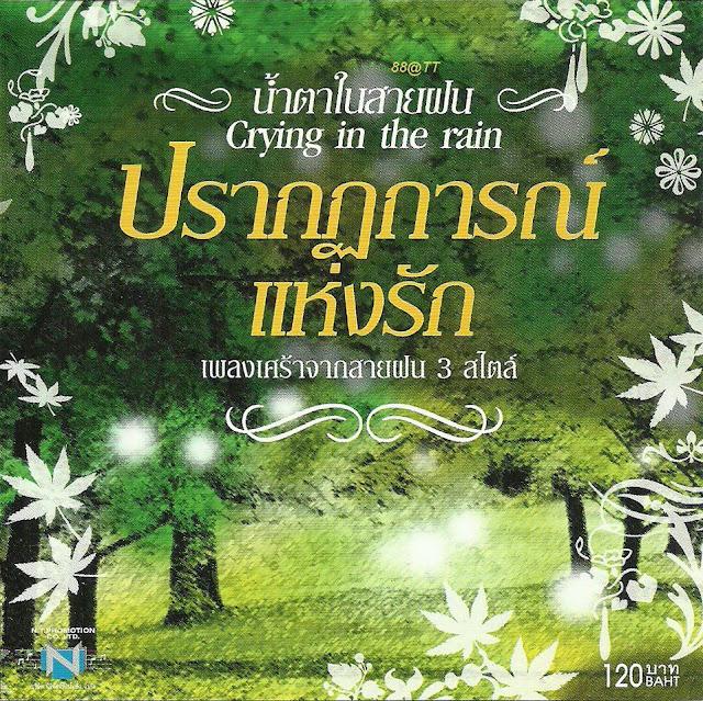 Download [Mp3]-[Hit Music] เพลงเศร้าจากสายฝน 3 สไตล์ ใน ปรากฏการณ์แห่งรัก เพลงรัก ฟินฟ้าฝนเคล้าน้ำตาแบบรุ่นใหญ่ @320kbps 4shared By Pleng-mun.com