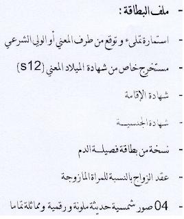 ملف بطاقة التعريف البيومتية للطلبة المترشحين بكالوريا 2017