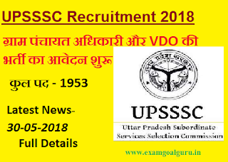 upsssc recruitment 2018 vdo, secretary vacancy