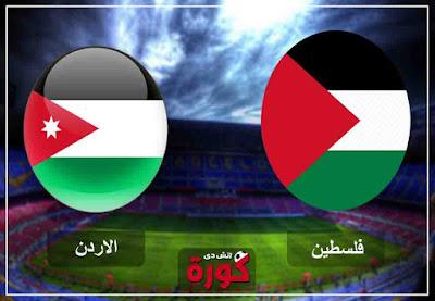 مشاهدة مباراة فلسطين والأردن بث مباشر اليوم