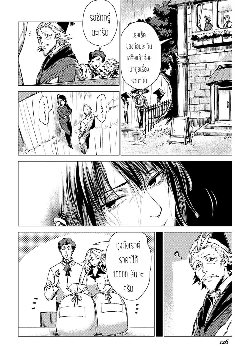 อ่านการ์ตูน Ojii sama ga iku ตอนที่ 4 หน้าที่ 9