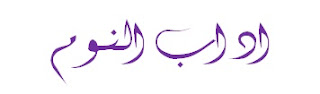 Adab Tidur Menurut Islam