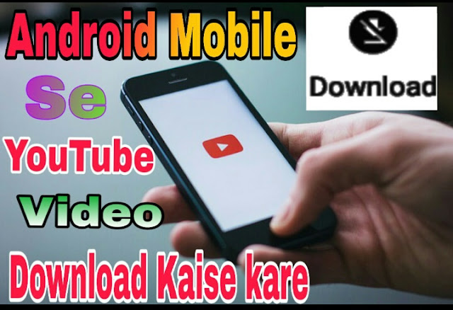 Android mobile se youtube video download kaise kare, how to download youtube video in mobile