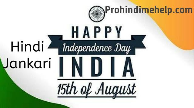 Independence Day Ke Puri Jankari Hindi Me