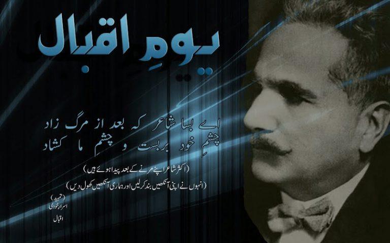 Iqbal Day Best Poetry 2017 in Urdu