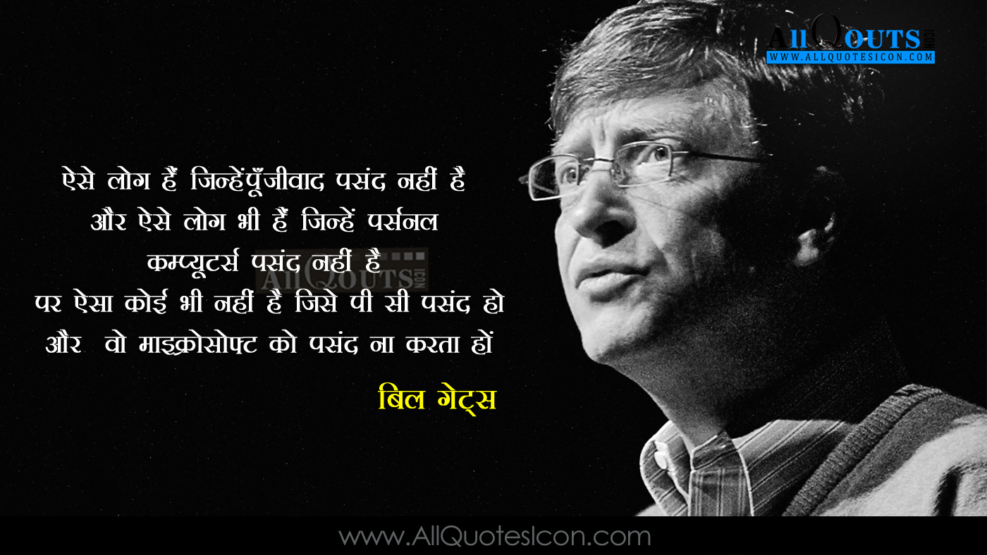 Image Result For Bill Gates Business Ideas In Hindi
