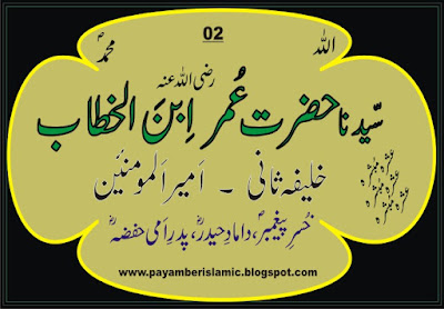 ashra e mubashra Ibn e sarwar is the author of the book ashra mubashra ke dilchasp waqiat pdf it is a great book which tells the companions of the holy prophet muhammad saw.
