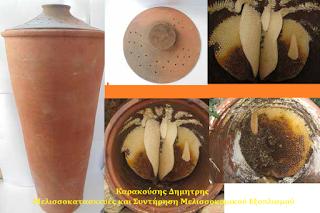 Μελισσοκατασκευές