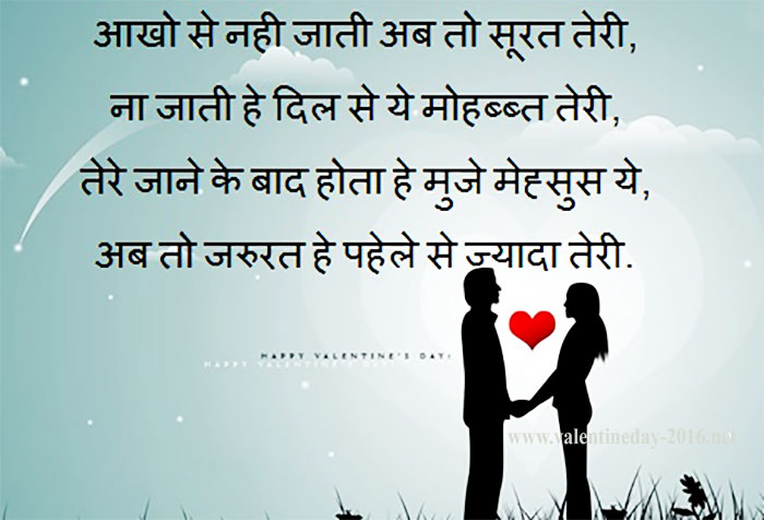 Valentine Day Special Quotes In Hindi Valentine S Day Info