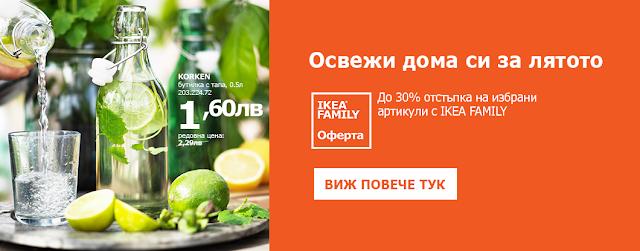 https://www.ikea.bg/family/ikea-family-offers/