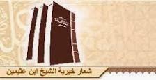 صورة شعار مؤسسة الشيخ محمد بن صالح العثيمين الخيرية