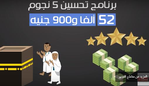 أسعار برامج الحج السياحى 2018 برامج ال5 و4 نجوم وبرامج الاقتصادى برى وطيران والتحسين 5 نجوم