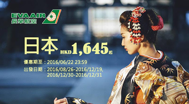 長榮航空旅展優惠,香港 飛 沖繩/福岡/東京/大阪/北海道 連稅 HK$1645起,12月底前出發。