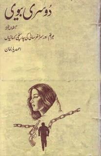 Doosri Biwi By Ahmed Yar Khan PDF Free Download