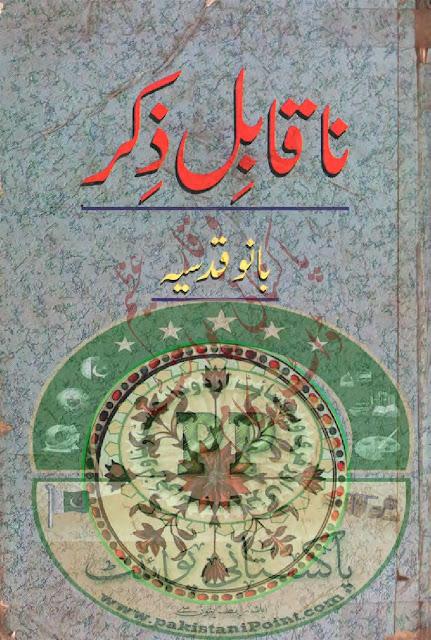 Naqabil e Zikr Bano Qudsia Classic Urdu Afsana Free Download Read Online PDF
