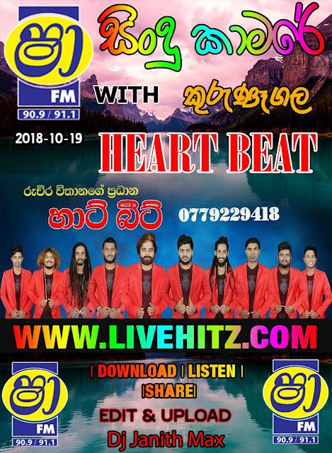 SHAA FM SINDU KAMARE WITH HEART BEAT 2018-10-19