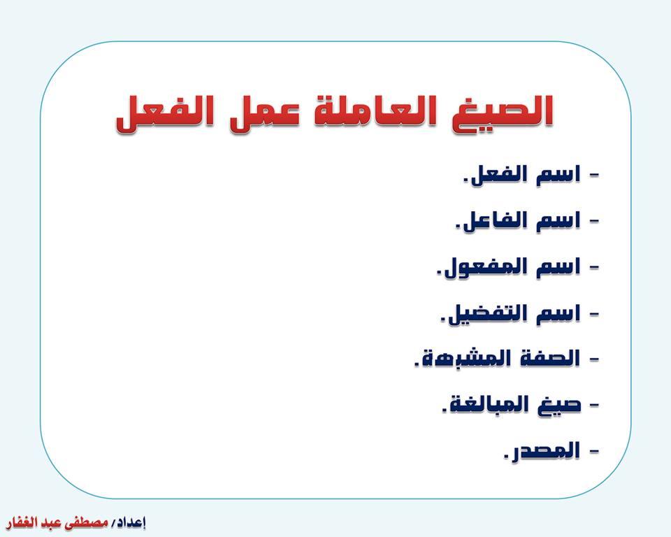 بالصور قواعد اللغة العربية للمبتدئين , تعليم قواعد اللغة العربية , شرح مختصر في قواعد اللغة العربية 43.jpg