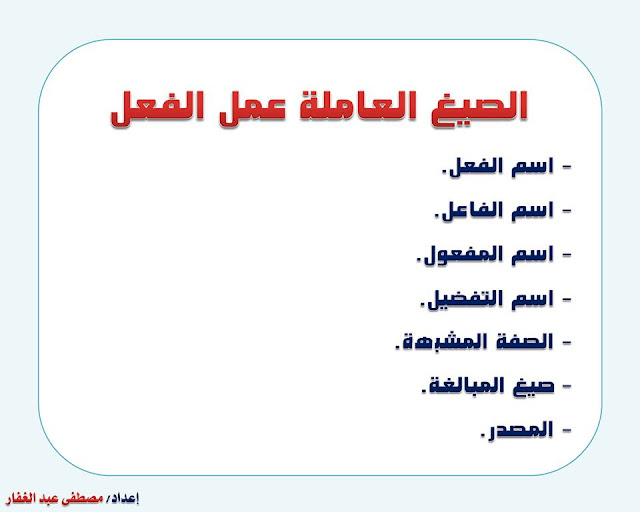 """انفراد.... كل قواعد اللغة العربية لطلاب """"ابتدائي - اعدادي - ثانوي"""" في صورة لوحات مبسطة مع الشرح والتدريبات 43"""