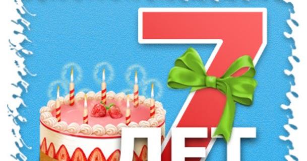 Фото открытка день рождения 7 лет, картинки