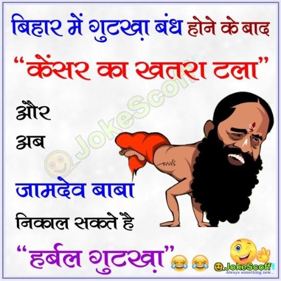 Funny Herbal ghutkha jokes images in hindi