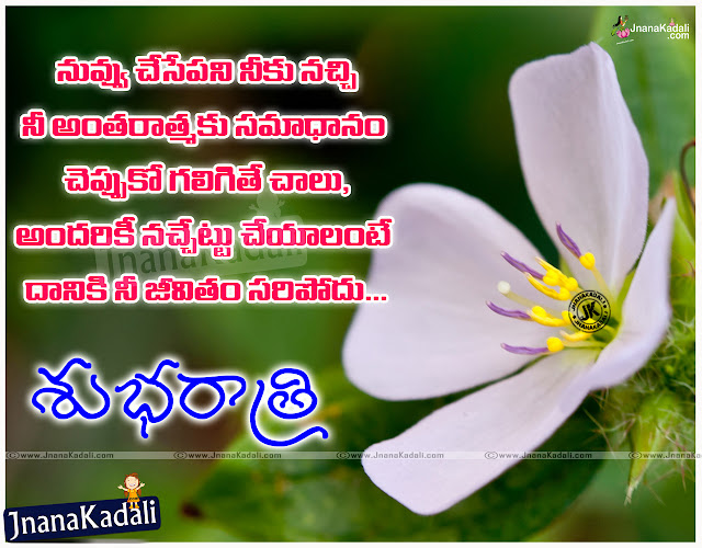 Here is a2016 Telugu Good Night Greetings and Nice Quotations online, Popular Telugu Good Night Messages and Poems Online, Inspiring Telugu New Good Night Messages and SMS Images, Whatsapp and Facebook Telugu Good Night Wishes, Telugu Nice Good Night Quotes and Greetings, Telugu Happy Night Messages for Groups.