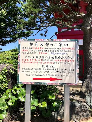 【東へ吉方位旅行】犬吠埼ふたたび!自然と歴史を堪能