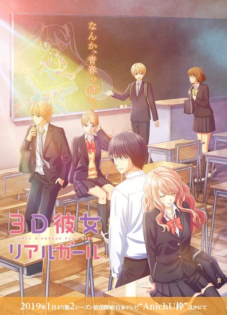 "segunda temporada del anime ""3D Kanojo""."
