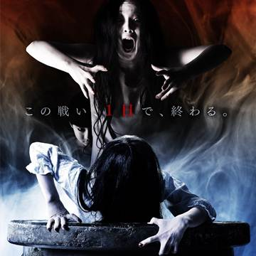 Download Movie Sadako V Kayako (2016) BluRay 1080p - www.uchiha-uzuma.com