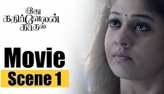 Idhu Kathirvelan Kadhal – Movie Scene 1 | Udhayanidhi Stalin, Nayanthara, Chaya Singh