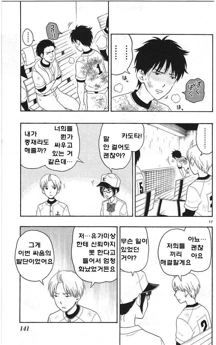 유가미 군에게는 친구가 없다 10화의 16번째 이미지, 표시되지않는다면 오류제보부탁드려요!