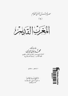 كتاب المغرب القديم تأليف محمد بيومى مهران