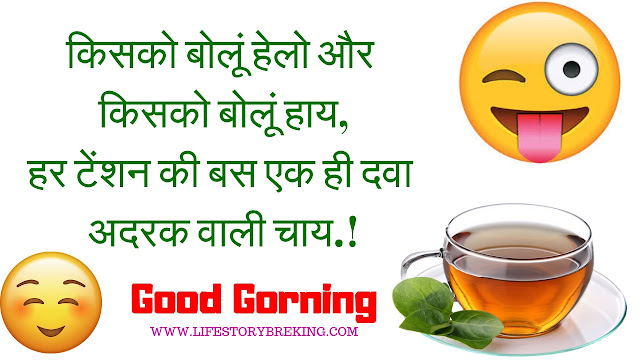 Good Morning Shayari Funny Image