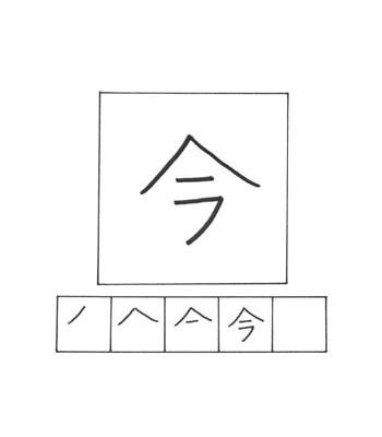 kanji sekarang