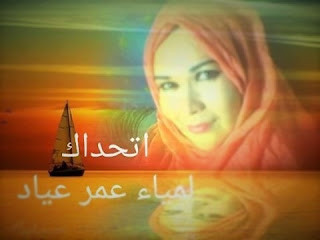 صورة لمياء عمر عياد في قصيدة جميلة