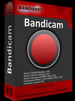 bandicam скачать бесплатно полную версию