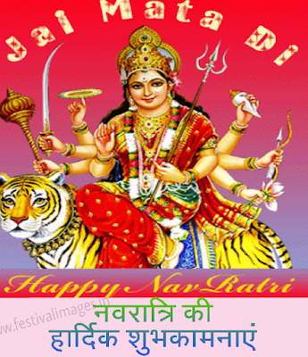 Happy Navratri Images 2017, dussehra